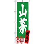 のぼり旗 山菜 長野名物 (SNB-3788)
