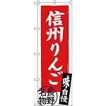 のぼり旗 信州りんご 長野名物 (SNB-3792)