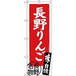 のぼり旗 長野りんご 長野名物 (SNB-3793)