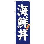 のぼり旗 海鮮丼 青 (SNB-3797)