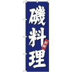 (新)のぼり旗 磯料理 (SNB-3799)