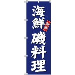 (新)のぼり旗 海鮮磯料理 (SNB-3800)