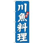(新)のぼり旗 川魚料理 (SNB-3802)