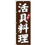 (新)のぼり旗 活貝料理 (SNB-3803)