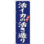 (新)のぼり旗 活イカの活き造り (SNB-3804)