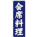 (新)のぼり旗 会席料理 (SNB-3808)