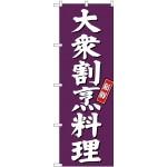 (新)のぼり旗 大衆割烹料理 (SNB-3809)
