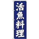 のぼり旗 活魚料理 青 (SNB-3811)