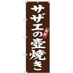 (新)のぼり旗 サザエの壺焼き (SNB-3815)