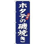 (新)のぼり旗 ホタテの磯焼き (SNB-3817)