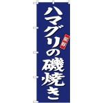 (新)のぼり旗 ハマグリの磯焼き (SNB-3818)