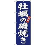 (新)のぼり旗 牡蠣の磯焼き (SNB-3819)