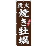 (新)のぼり旗 炭火焼き牡蠣 (SNB-3821)