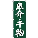 (新)のぼり旗 魚介・干物 (SNB-3822)