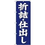 (新)のぼり旗 折詰・仕出し (SNB-3824)