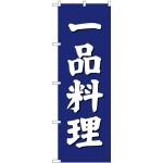 (新)のぼり旗 一品料理 (SNB-3826)