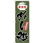 (新)のぼり旗 味自慢 めし処 (SNB-3827)