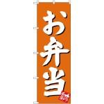 のぼり旗 お弁当 オレンジ (SNB-3829)