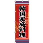 (新)のぼり旗 韓国家庭料理 (SNB-3831)