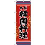 (新)のぼり旗 韓国料理 本格 (SNB-3832)