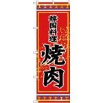 (新)のぼり旗 焼肉 韓国料理 (SNB-3834)