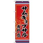 (新)のぼり旗 サムギョプサル専門店 (SNB-3835)