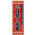 (新)のぼり旗 日替り定食 (SNB-3836)