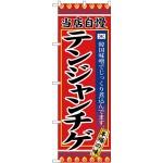 (新)のぼり旗 テンジャンチゲ (SNB-3840)
