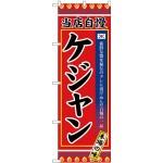 (新)のぼり旗 ケジャン (SNB-3842)