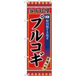 のぼり旗 プルコギ 韓国風すき焼き (SNB-3843)