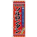 (新)のぼり旗 ソルロンタン (SNB-3844)