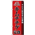 (新)のぼり旗 キムチチゲ定食 (SNB-3848)