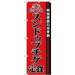 (新)のぼり旗 スンドゥブチゲ定食 (SNB-3850)