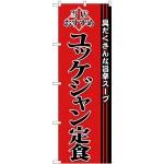 (新)のぼり旗 ユッケジャン定食 (SNB-3852)