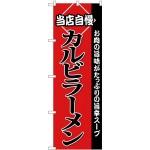 (新)のぼり旗 カルビラーメン (SNB-3853)