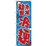 (新)のぼり旗 韓国本場冷麺 (SNB-3855)