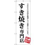 (新)のぼり旗 すき焼き専門店 (SNB-3859)