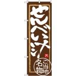(新)のぼり旗 せんべい汁 (SNB-3860)