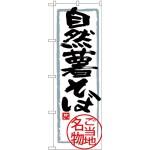 (新)のぼり旗 自然薯そば (SNB-3862)