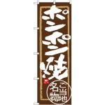 (新)のぼり旗 ポンポン焼 (SNB-3865)
