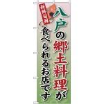 (新)のぼり旗 八戸の郷土料理が (SNB-3869)