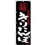 (新)のぼり旗 きりたんぽ (SNB-3870)