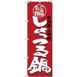 (新)のぼり旗 しょっつる鍋 (SNB-3874)