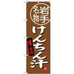 (新)のぼり旗 けんちん汁 岩手名物 (SNB-3878)
