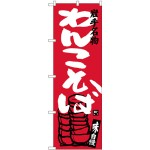 (新)のぼり旗 わんこそば (SNB-3879)