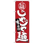 (新)のぼり旗 じゃじゃ麺 (SNB-3880)