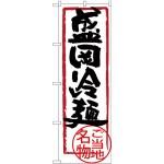 (新)のぼり旗 盛岡冷麺 (SNB-3881)