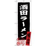 (新)のぼり旗 酒田ラーメン 山形名物 (SNB-3885)