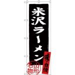 (新)のぼり旗 米沢ラーメン 山形名物 (SNB-3886)