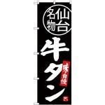 (新)のぼり旗 牛タン 仙台名物 (SNB-3893)